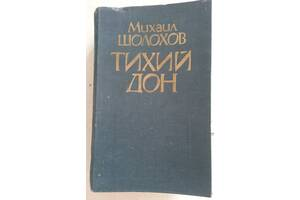Продам книгу Шолохов М.. ТИХИЙ ДОН