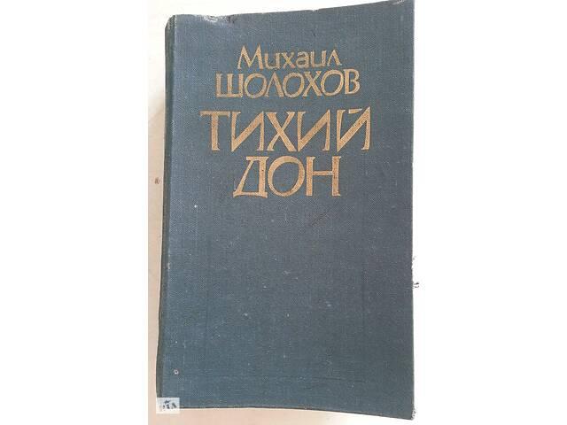 продам Продам книгу М. Шолохов. ТИХИЙ ДОН  бу в Чернигове