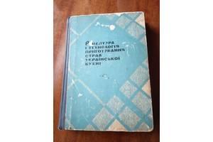 """Продам книгу рецептов 1968г. """"Блюда украинской кухни"""""""