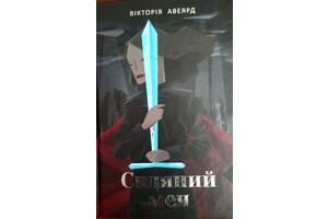 Продам книгу «Стеклянный меч» Виктория Авеярд