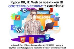 Продам сертификат на курсы ПК онлайн создание сайтов