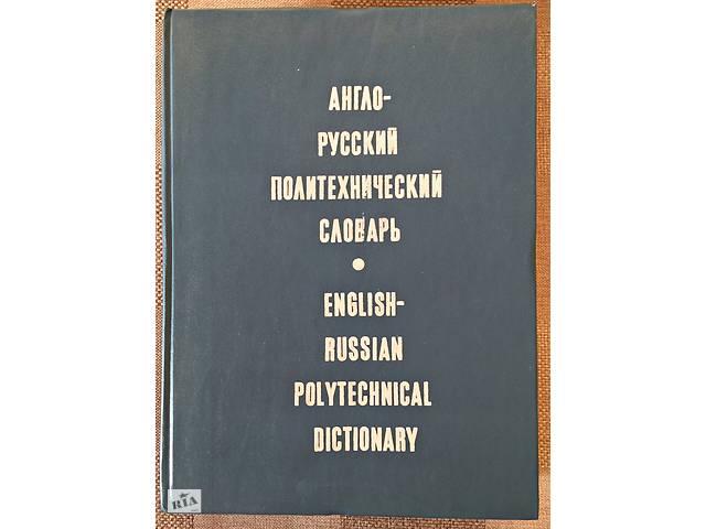 бу ПРОДАЮ Англо-русский политехнический словарь   в Киеве