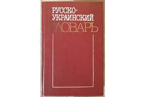 ПРОДАЮ Русско-Украинский Словарь (3 томи). 1987-1988 рр.