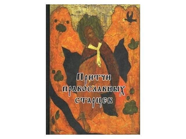 купить бу Притчи православных старцев. Составитель Е.В. Тростникова в Киеве