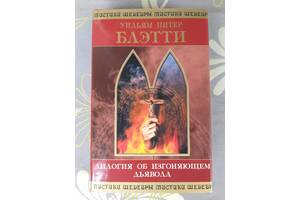 Питер Блэтти  Дилогия об изгоняющем дьявола Шедевры мистики фантастики