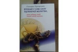 Религиозно-медицинская книга