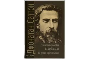 Религиозная философия Владимира Соловьева. Джонатан Саттон