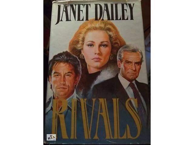 Rivals Janet Dailey книга на английском языке- объявление о продаже  в Ужгороде
