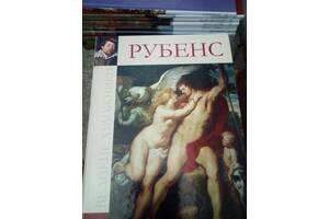 Рубенс (Великі художники)