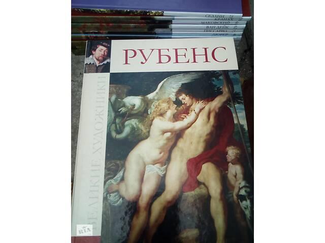 купить бу Рубенс(Великие художники) в Сатанове