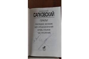 Сапковський-(Оригінал!+Підпис Автора!!!)