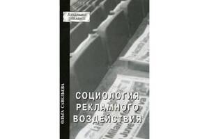 Савельева О. Социология рекламного воздействия.