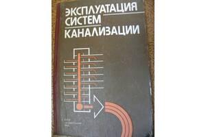 """Семенюк В. Д., Сергеев Ю. С.' Эксплуатация систем канализации""""."""