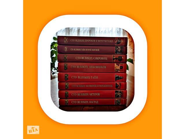продам Серія книг& quot; 100 великих& quot; та& quot; Золота бібліотека пригод& quot; бу в Дружбі