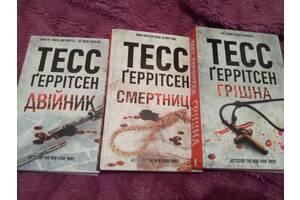 Серія книг Тесс Герітсен