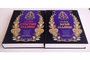 Службы Первой и Страстной седмиц Великого поста в двух книгах. Русский шрифт