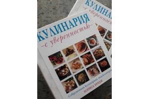 Современная кулинарная энциклопедия Борис Бурда , два тома