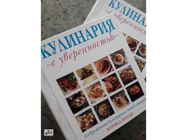 Современная кулинарная энциклопедия Борис Бурда , два тома- объявление о продаже  в Краматорске