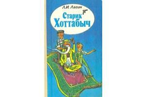 «Старик Хоттабыч»