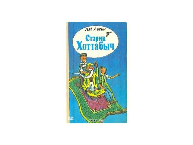 «Старик Хоттабыч»- объявление о продаже  в Киеве