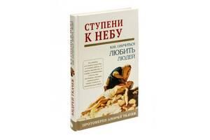 Ступени к Небу. Как научиться любить людей. Протоиерей Андрей Ткачев.
