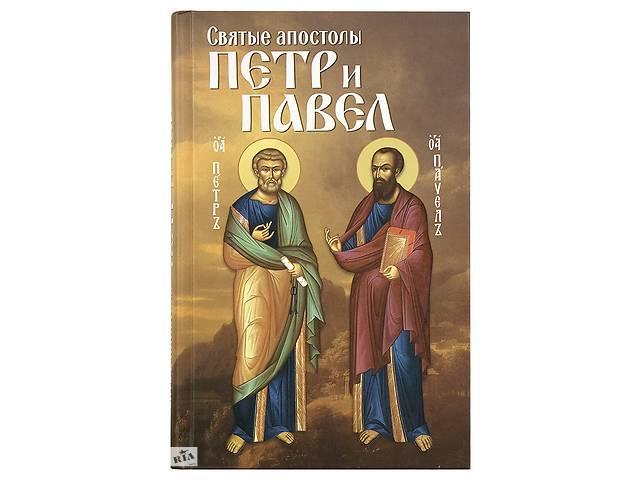 продам Святые апостолы Петр и Павел. Составитель Маркова А. А бу в Киеве