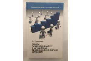 Терещенко С.С. Основы риск-менеджмента в таможенном деле и внешнеэкономической деятельности