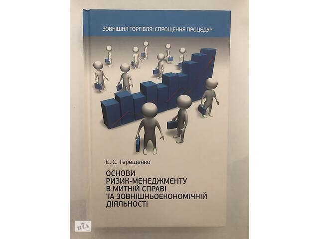 купить бу Терещенко С.С. Основы риск-менеджмента в таможенном деле и внешнеэкономической деятельности в Киеве