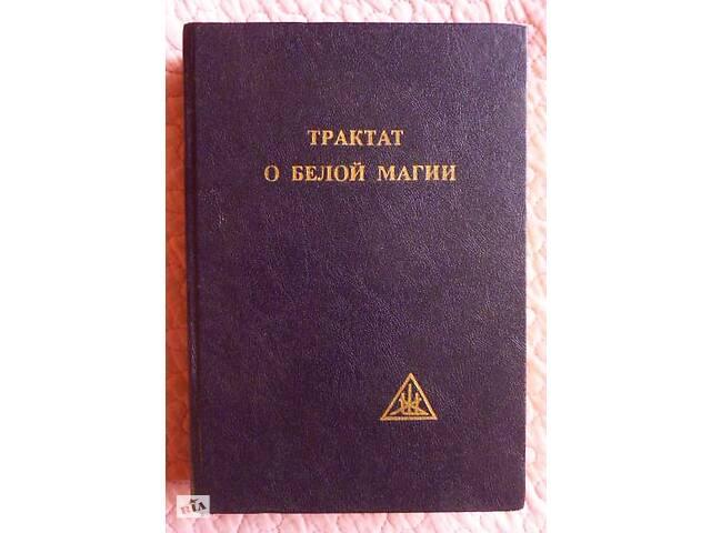 продам Трактат О Белой Магии, или Путь Ученика. Алиса А. Бейли  бу в Ужгороде