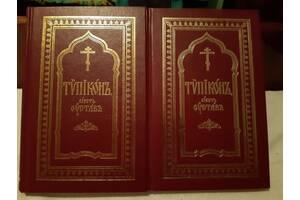 Типикон у двох томах