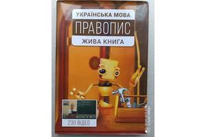 Учебник с украинского языка