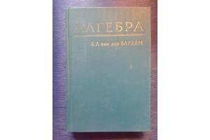 Ван дер Варден Б. Л.& laquo; Алгебра& raquo;