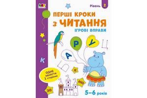 """Игровые упражнения """"Первые шаги по чтению. Уровень 2"""" АРТ 20306 укр, 4-6 лет"""
