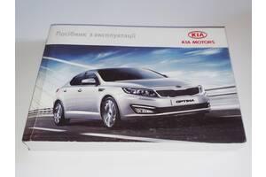 Инструкция (руководство) по эксплуатации Kia Optima TF (2010-2015)