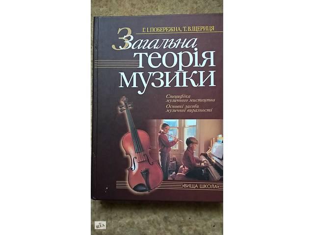 продам Общая теория музыки Г. И. Побережная бу в Мукачево