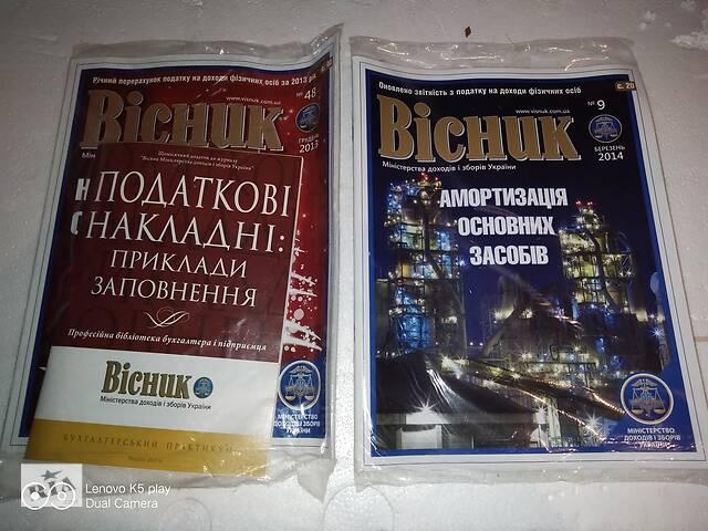 продам Журнал & quot; Вестник & quot;. Министерства доходов и сборов. бу в Хорошеве (Володарск-Волынский)