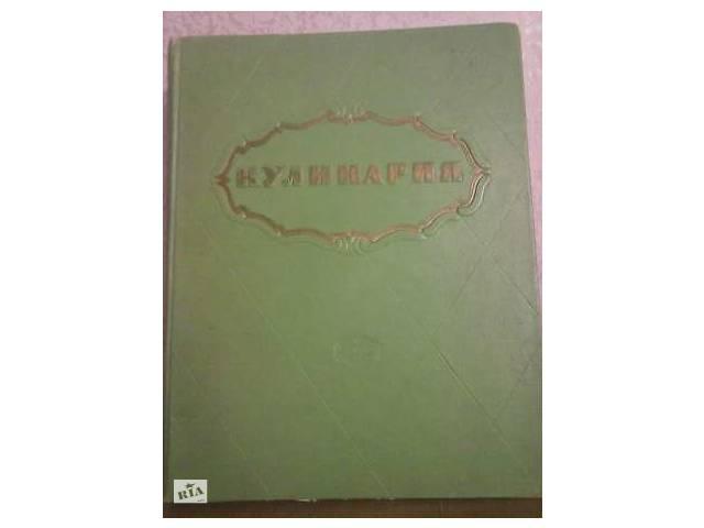 """продам Продам книгу """"Кулинария"""" 1960 г. бу в Ирпене"""