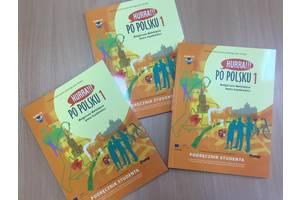 Новые Книги на польском