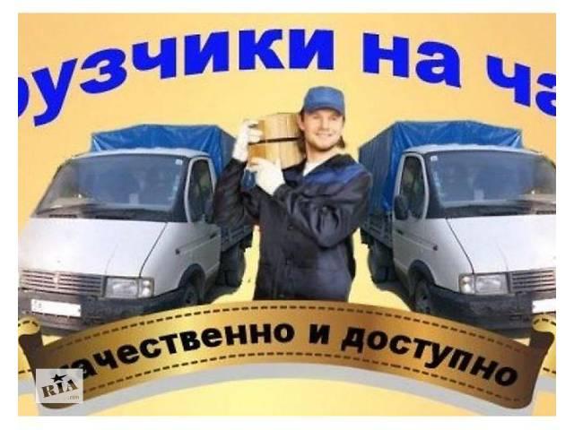 бу Лучшие специалисты только у нас! Грузчики на час и больше в Харькове
