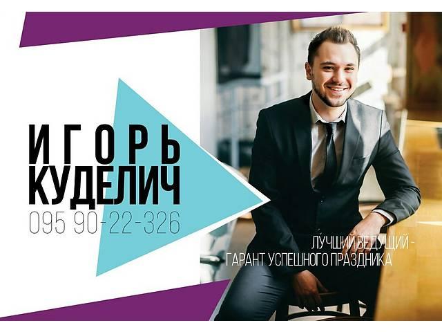 Лучший ведущий — гарант  успешного праздника!- объявление о продаже   в Украине