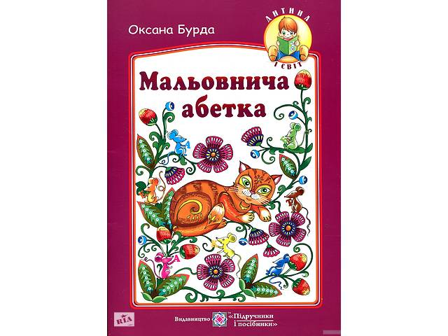 Живописная азбука- объявление о продаже  в Киеве
