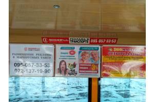 Реклама у транспорті