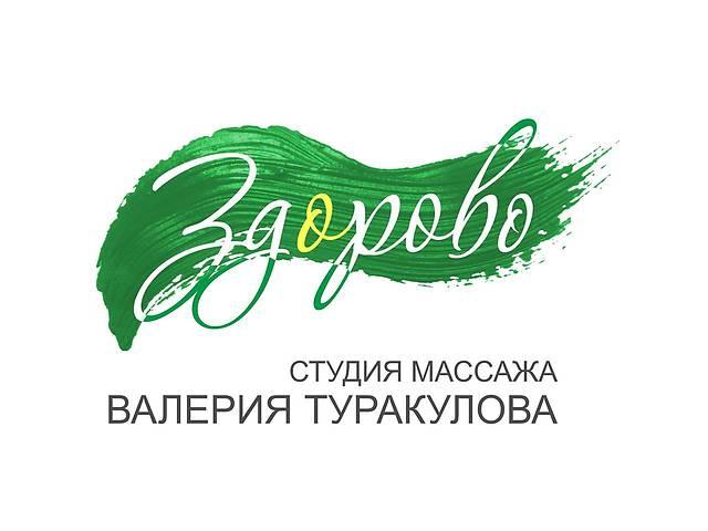 продам Массаж в Киеве. Антицеллюлитный, лечебный, классический, релакс.  бу в Киеве