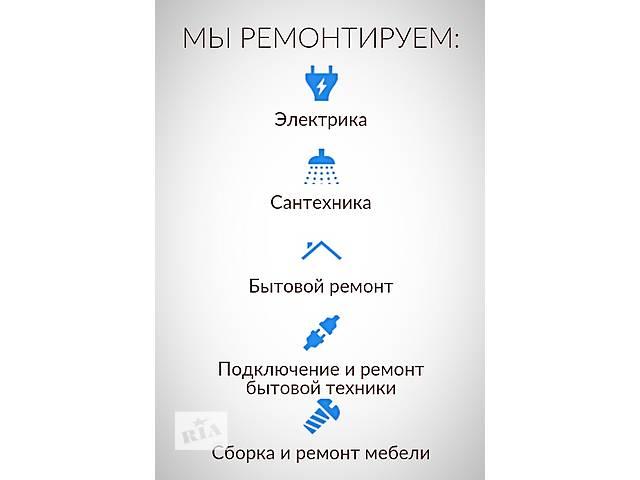 продам Домашний Мастер! Электрик, Сантехник! Николаев бу  в Украине