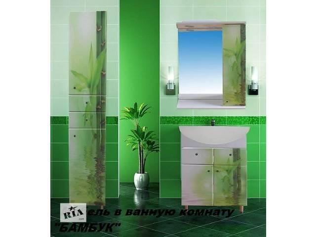 бу Мебель в ванную комнату в Киеве