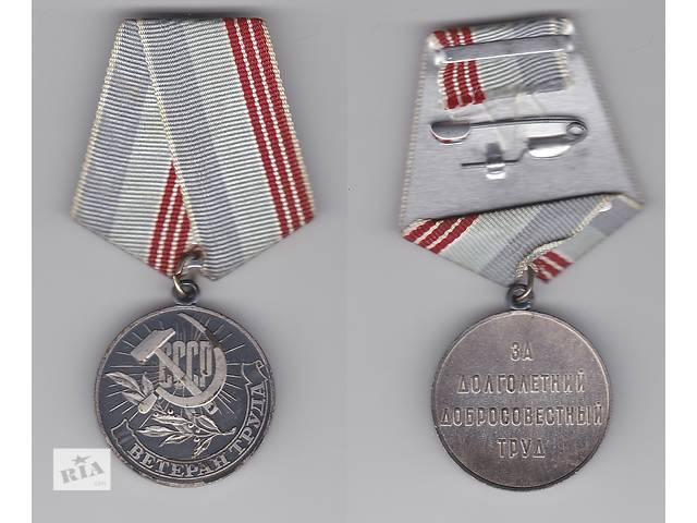 бу Медали СССР ВОВ Дешево в Одессе