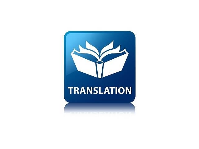 продам Медицинский, технический, юридический перевод бу в Киеве