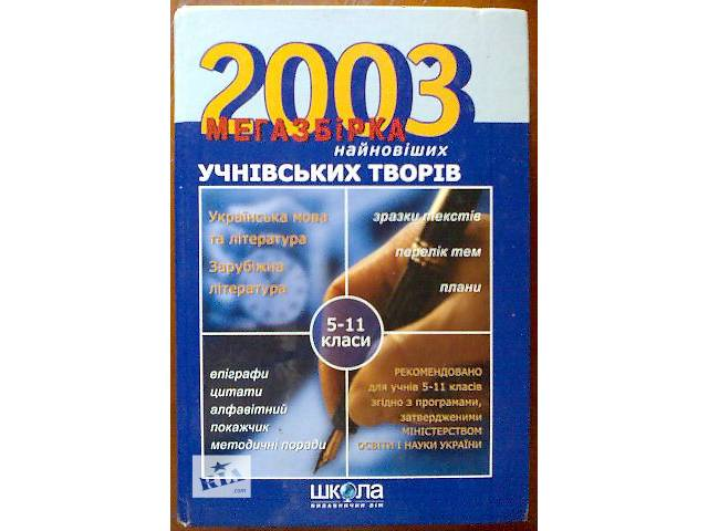 продам Мегазбірка учнівських творів 2003 (5..11 кл.)  бу в Виннице