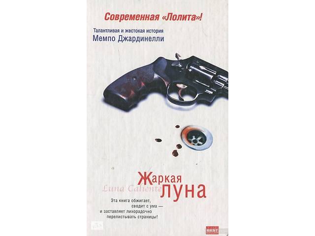 продам Жаркая луна бу в Киеве