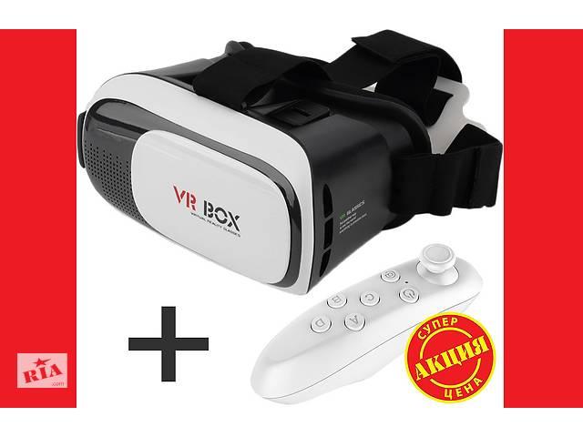 Очки Виртуальной Реальности VR Box 3D Glasses с пультом- объявление о продаже  в Одессе